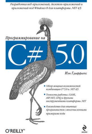 777 грн.| Программирование на C# 5.0