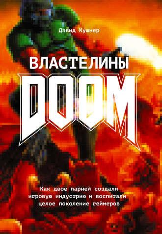 322 грн.| Властелины Doom. Как двое парней создали игровую индустрию и воспитали целое поколение геймеров