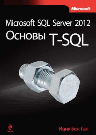 580 грн.| Microsoft SQL Server 2012. Основы T-SQL