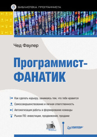 254 грн.| Программист-фанатик