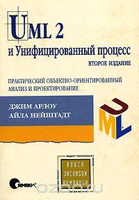 UML 2 и Унифицированный процесс
