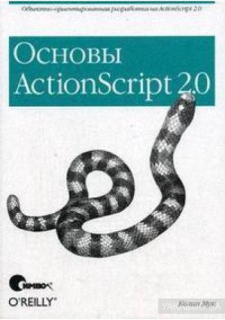 ActionScript 2.0. Основы