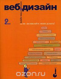 Веб-дизайн: книга Стива Круга или «Не заставляйте меня думать!». 2-е издание