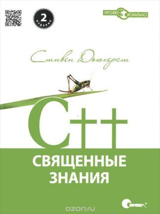 C++. Священные знания. 2-е издание