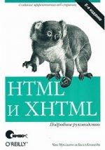 HTML и XHTML. Подробное руководство. 6-е издание