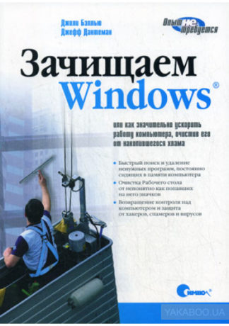 Зачищаем Windows