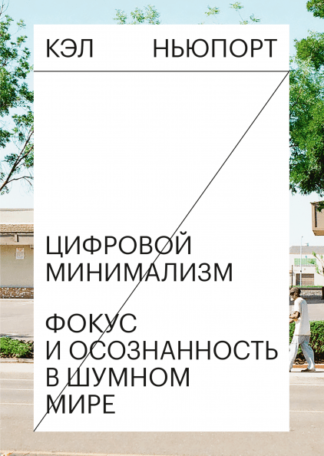 343 грн.| Цифровой минимализм. Фокус и осознанность в шумном мире