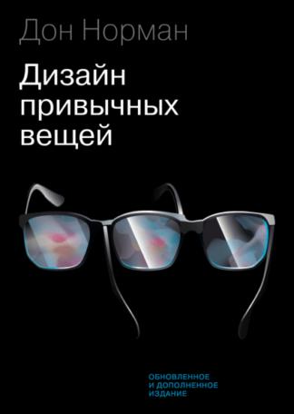 413 грн.| Дизайн привычных вещей. The Design of Everyday Things