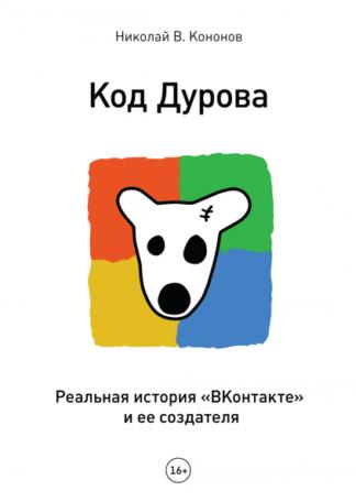 296 грн./ Код Дурова. Реальная история «ВКонтакте» и ее создателя , Николай Кононов купить
