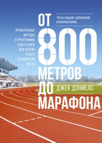 399 грн.| От 800 метров до марафона. Проверенные методы и программы подготовки для успеха в беге на выносливость