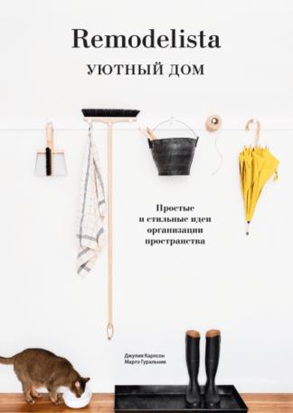 430 грн.| Remodelista. Уютный дом. Простые и стильные идеи организации пространства