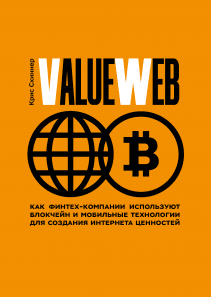607 грн. | ValueWeb. Как финтех-компании используют блокчейн и мобильные технологии для создания интернета ценностей