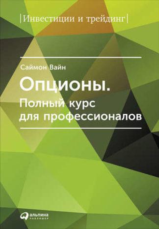649 грн.| Опционы. Полный курс для профессионалов