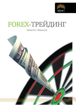 400 грн.| FOREX-трейдинг: практические аспекты торговли на мировых валютных рынках