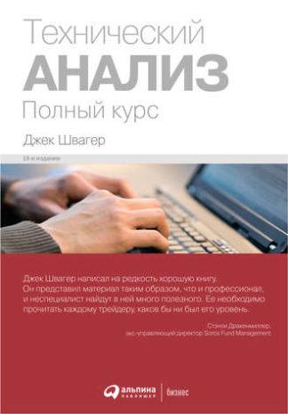 800 грн.| Технический анализ: Полный курс
