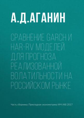 500 грн.| Сравнение GARCH и HAR-RV моделей для прогноза реализованной волатильности на российском рынке