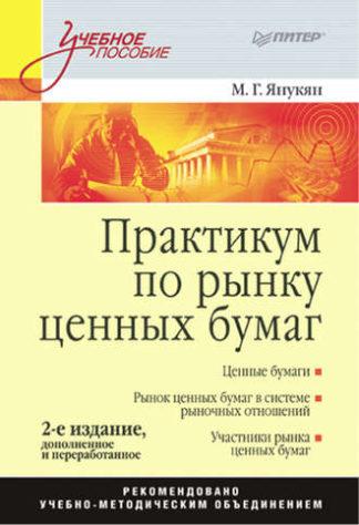 249 грн.  Практикум по рынку ценных бумаг