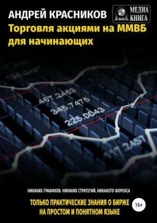 249 грн.| Торговля акциями на ММВБ для начинающих