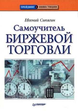 399 грн.| Самоучитель биржевой торговли