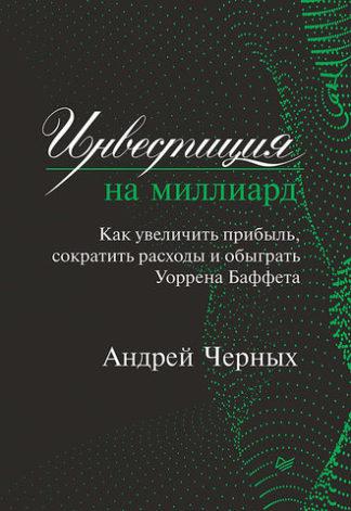 330 грн.| Инвестиция на миллиард. Как увеличить прибыль