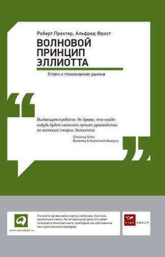 499 грн.| Волновой принцип Эллиотта: Ключ к пониманию рынка
