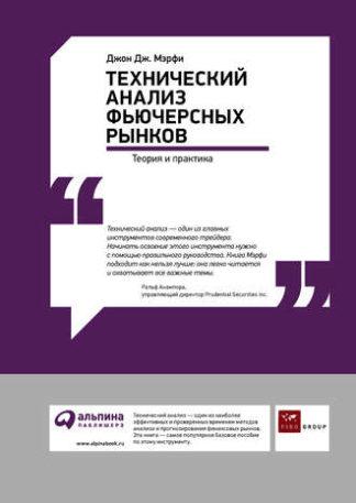 699 грн.| Технический анализ фьючерсных рынков: Теория и практика