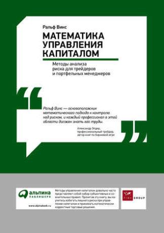 699 грн.  Математика управления капиталом: Методы анализа риска для трейдеров и портфельных менеджеров