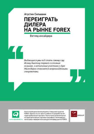 399 грн.| Переиграть дилера на рынке FOREX: Взгляд инсайдера