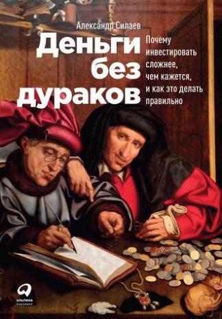 348 грн.  Деньги без дураков