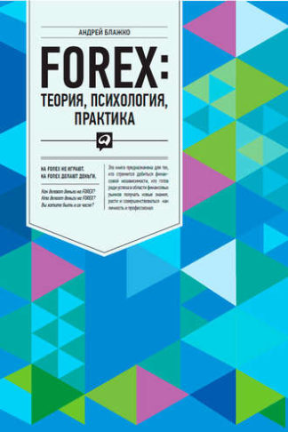 299 грн.| FOREX. Теория