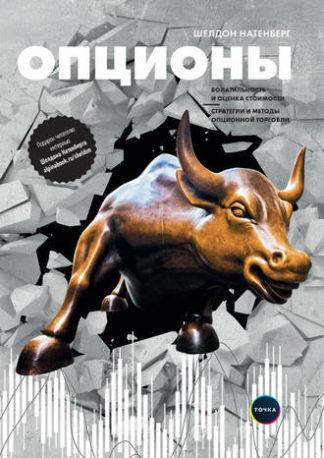 699 грн.| Опционы: Волатильность и оценка стоимости. Стратегии и методы опционной торговли