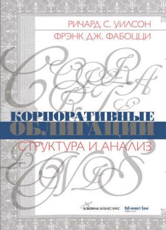 949 грн.| Корпоративные облигации. Структура и анализ