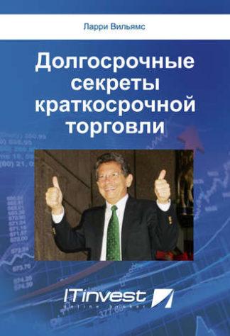 349 грн.| Долгосрочные секреты краткосрочной торговли