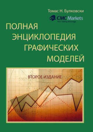 1499 грн.| Полная энциклопедия графических ценовых моделей