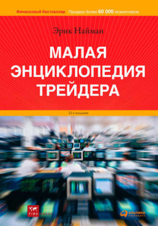 499 грн.  Малая энциклопедия трейдера