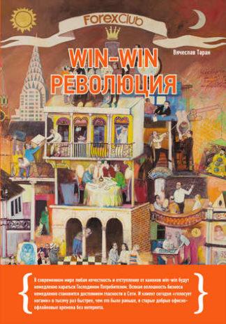 299 грн.| Forex Club: Win-win революция