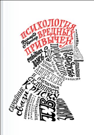 336 грн. | Психология вредных привычек