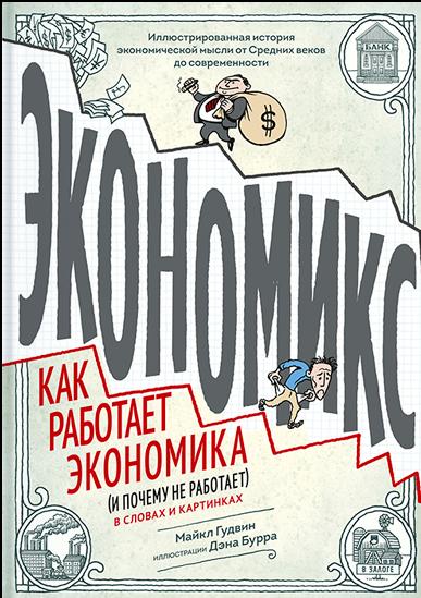 370 грн. | Экономикс. Как работает экономика (и почему не работает) в словах и картинках