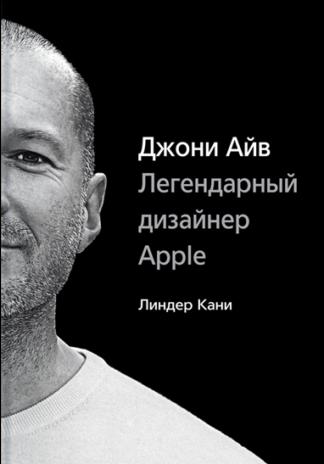 405 грн./ Джони Айв. Легендарный дизайнер Apple, Линдер Кани купить