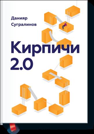 316 грн./ Кирпичи 2.0, Данияр Сугралинов купить
