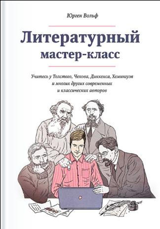 336 грн. | Литературный мастер-класс. Учитесь у Толстого