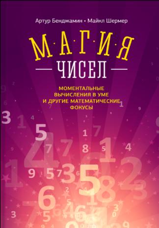 321 грн. | Магия чисел. Моментальные вычисления в уме и другие математические фокусы