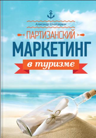 370 грн. | Партизанский маркетинг в туризме