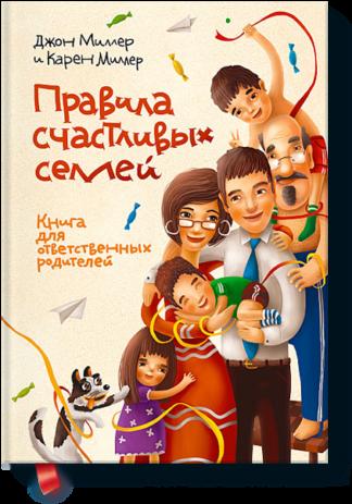 417 грн. | Правила счастливых семей. Книга для ответственных родителей