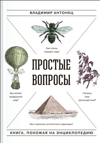 336 грн. | Простые вопросы. Книга