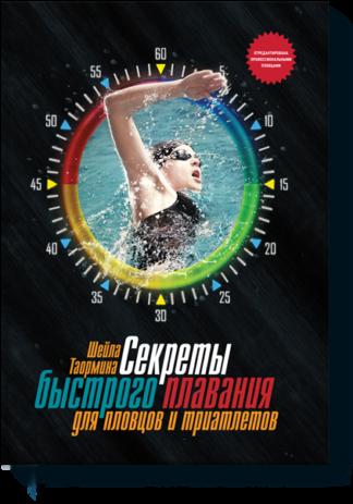 417 грн. | Секреты быстрого плавания для пловцов и триатлетов