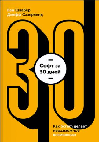 466 грн. | Софт за 30 дней. Как Scrum делает невозможное возможным