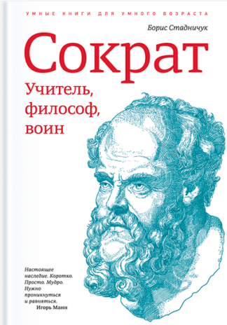 336 грн. | Сократ. Учитель