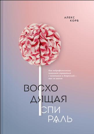 270 грн./ Восходящая спираль. Как нейрофизиология помогает справиться с негативом и депрессией - шаг за шагом, Алекс Корб купить