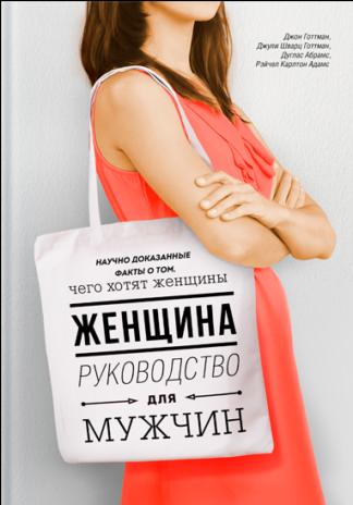 321 грн. | Женщина. Руководство для мужчин
